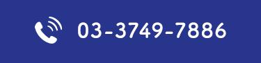 03-3749-7886