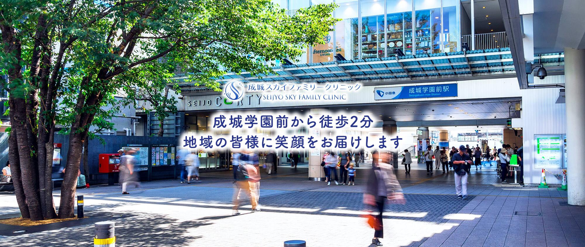 成城学園前から徒歩2分。地域の皆様に笑顔をお届けします。