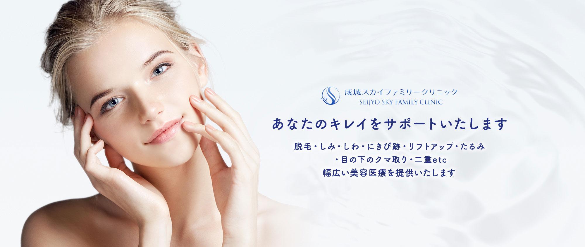 あなたのキレイをサポートいたします。しみ・しわ・たるみ・ニキビ跡・二重術、幅広い美容医療を提供いたします。
